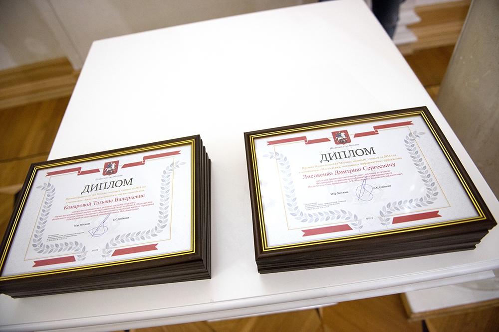 Премии молодых ученых Москвы