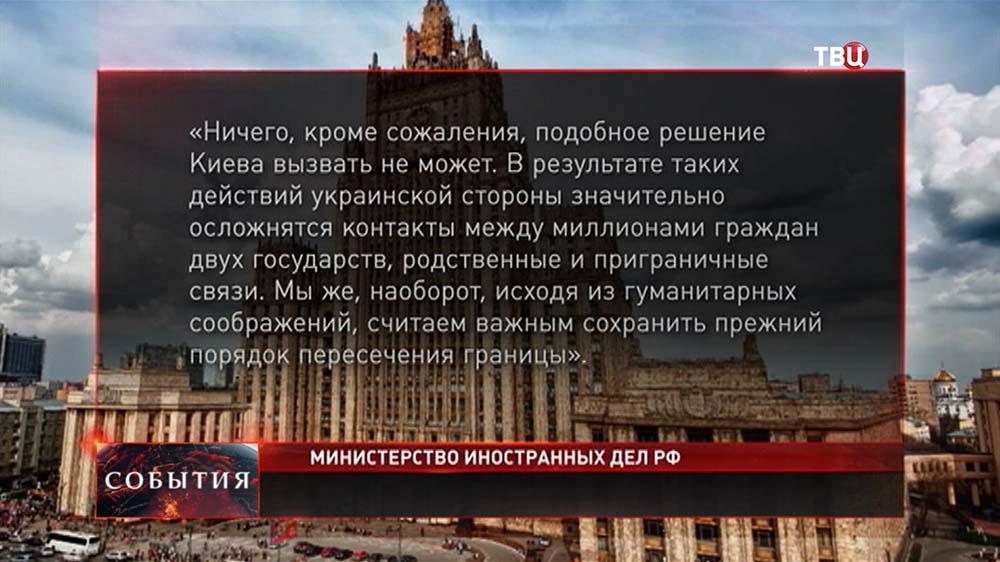 Заявление МИД РФ
