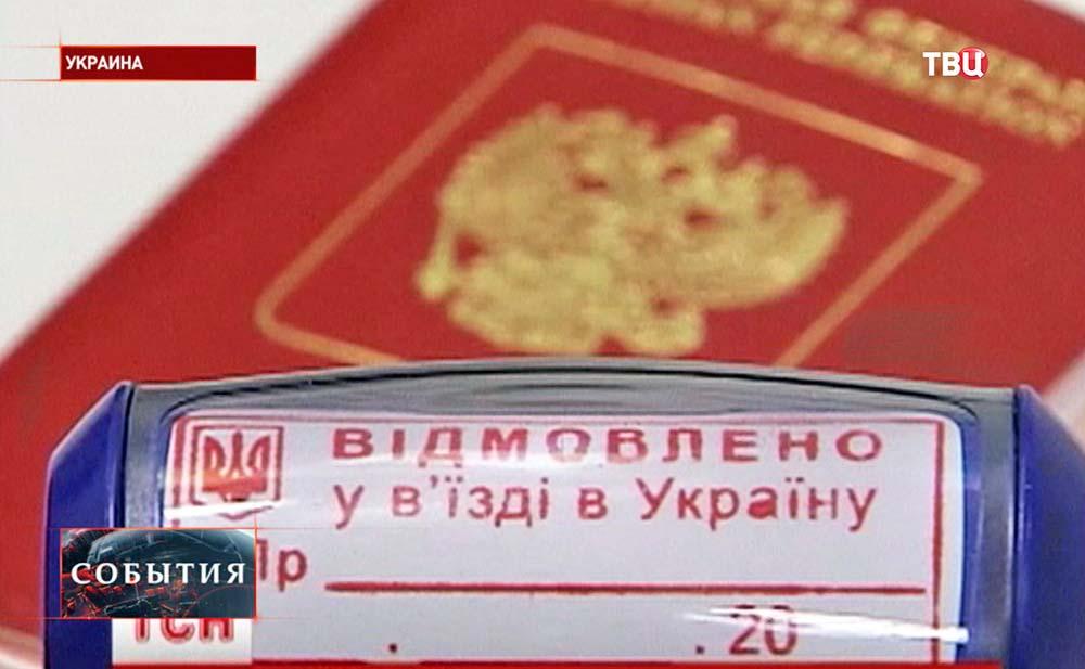 Печать с отказов во въезде на Украину