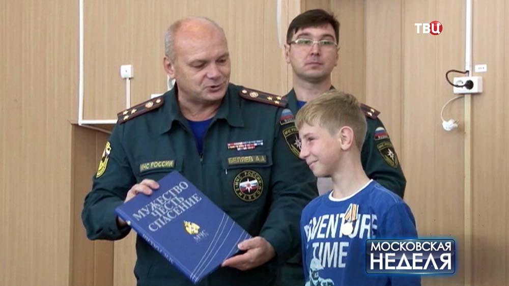 Представители МЧС России награждают Дениса Фалеева за спасение утопающего