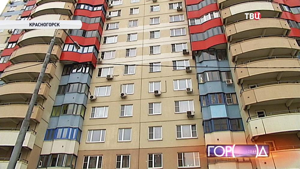 Многоквартирный дом в Красногорске