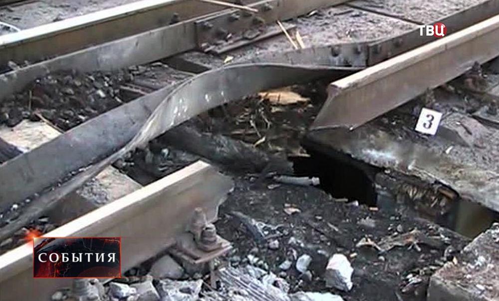 Последствия подрыва железной дороги