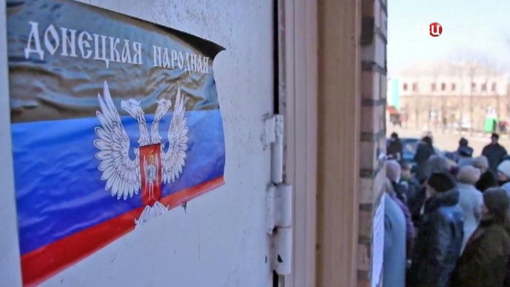 Жители ДНР