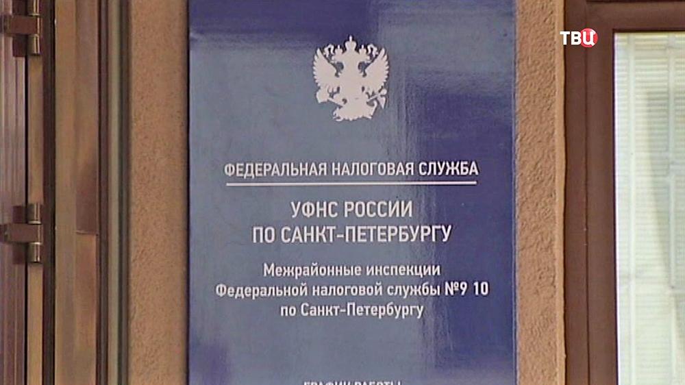 УФНС России по Санкт-Петербургу