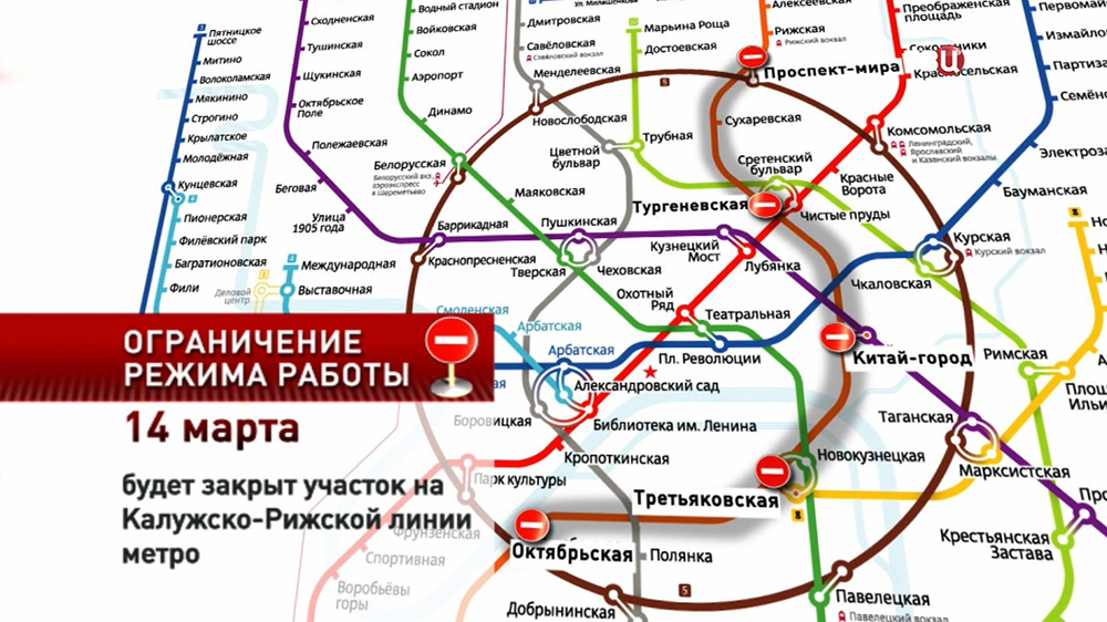 Ограничение движения на Калужско-Рижской линии метро