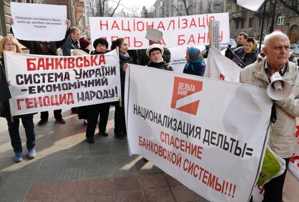 Митинг у здания Нацбанка Украины в Киеве