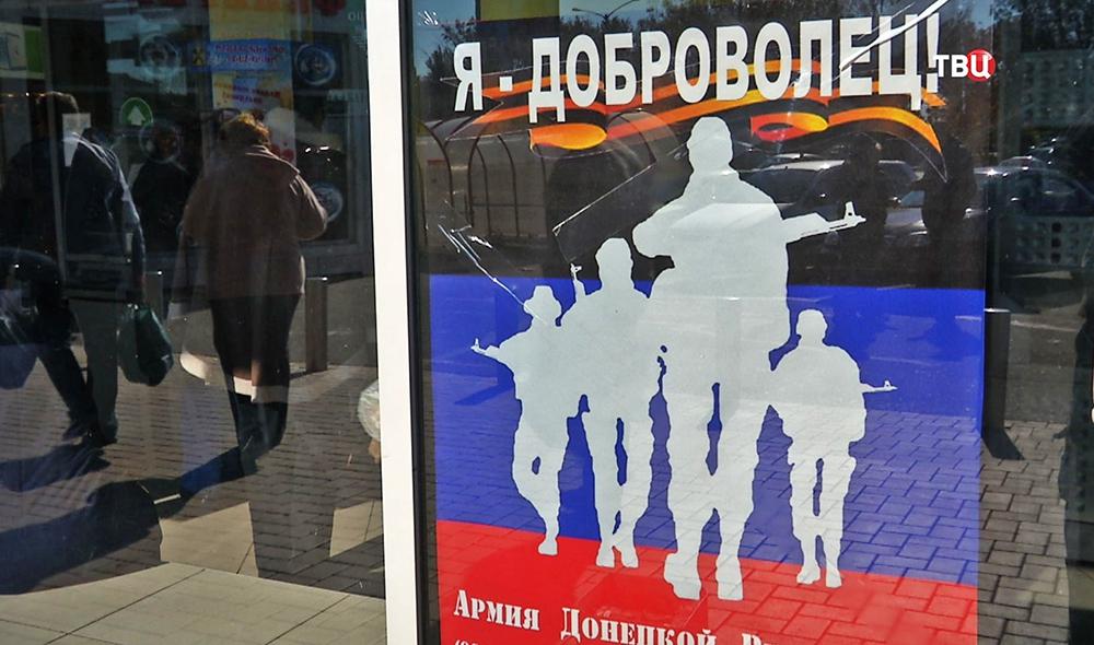 Агитационный плакат о записи в добровольцы народного ополчения ДНР