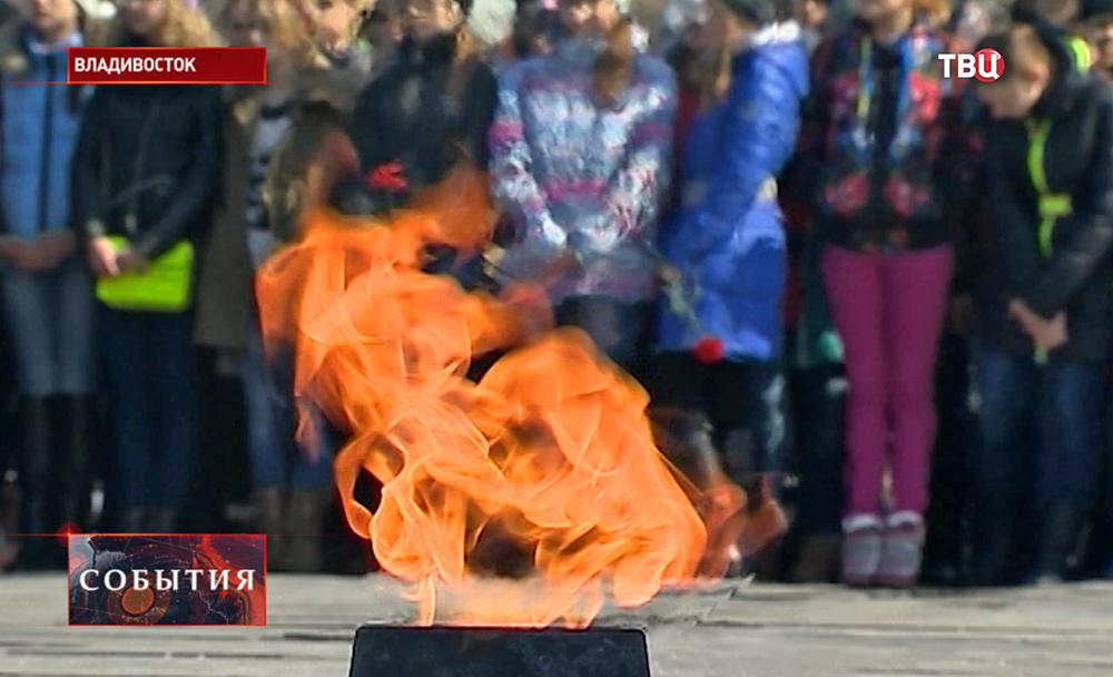 Вечный огонь во Владивостоке
