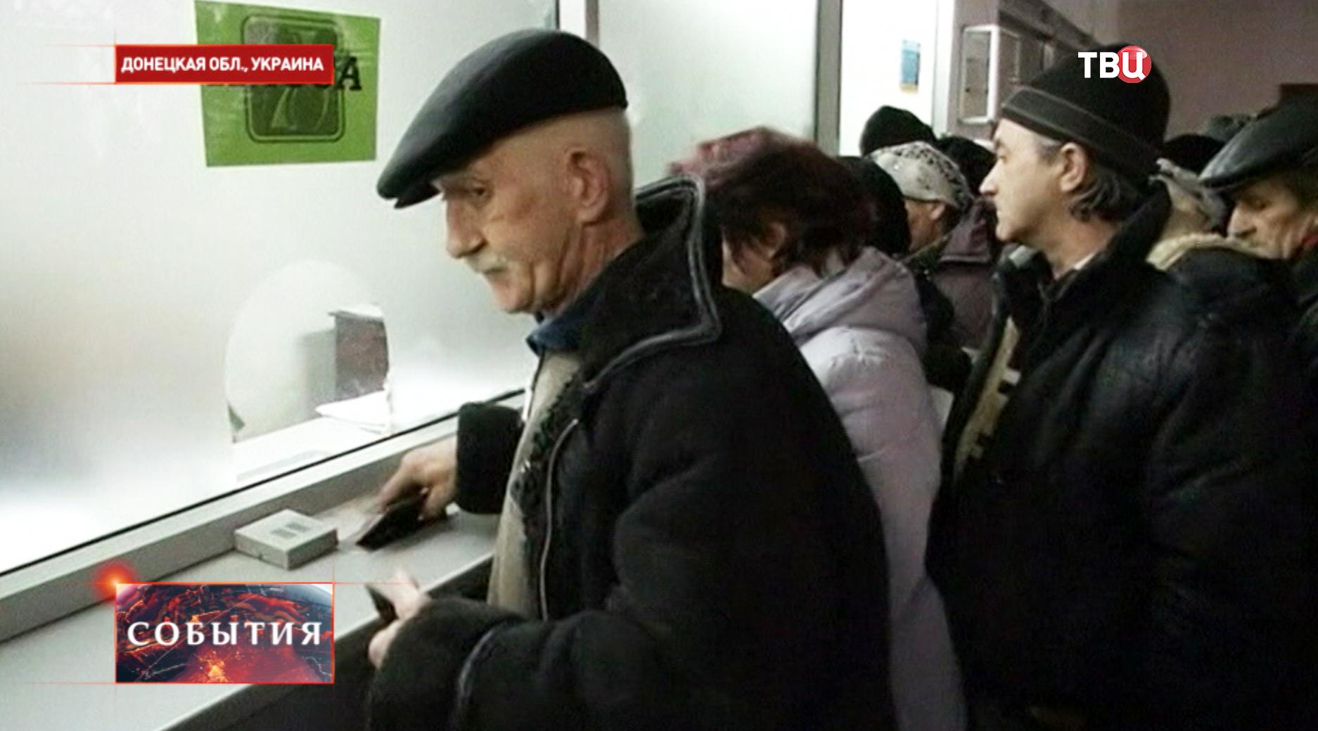 Выплата пенсии в Донецке