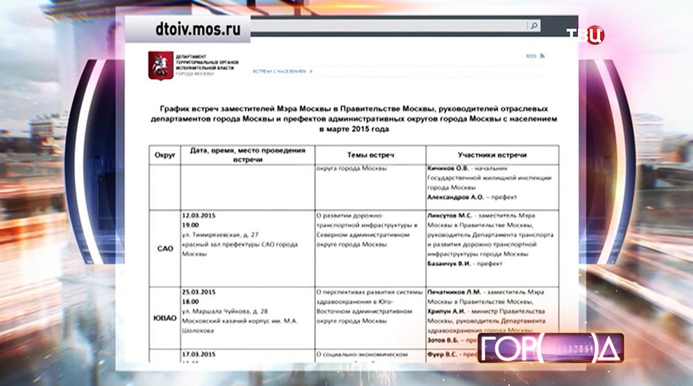 Портал Департамента территориальных органов исполнительной власти