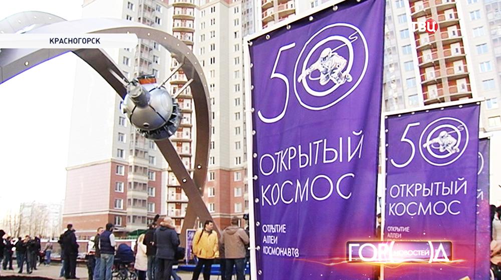 Открытие аллеи космонавтов в Красногорске