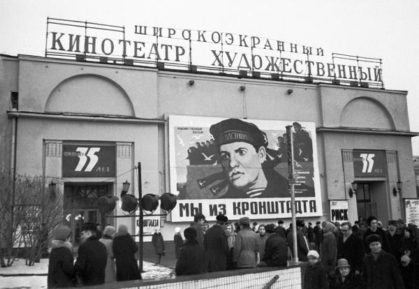 """Кинотеатр """"Художественный"""" в Москве в дни празднования 35-летия выхода на экраны фильма """"Мы из Кронштадта"""". Март 1971 г."""