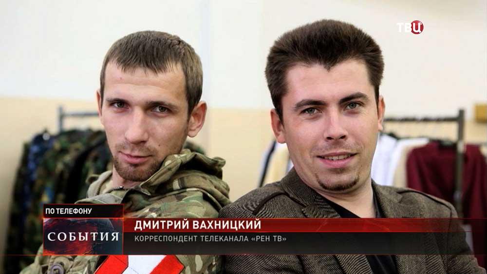 """Журналисты телеканала """"РЕН ТВ"""""""