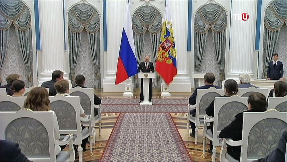 Владимир Путин вручает президентские премии
