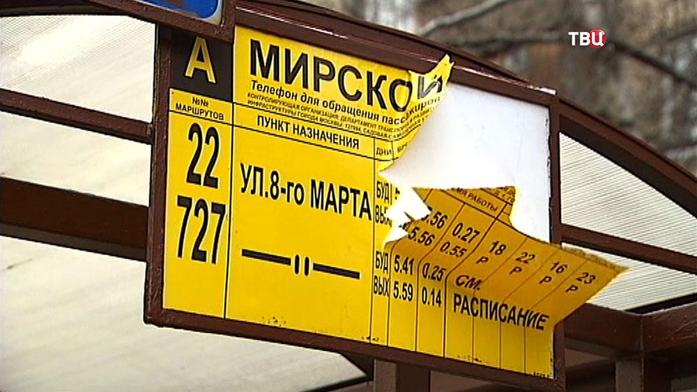 Остановка автобуса на Нижней масловке