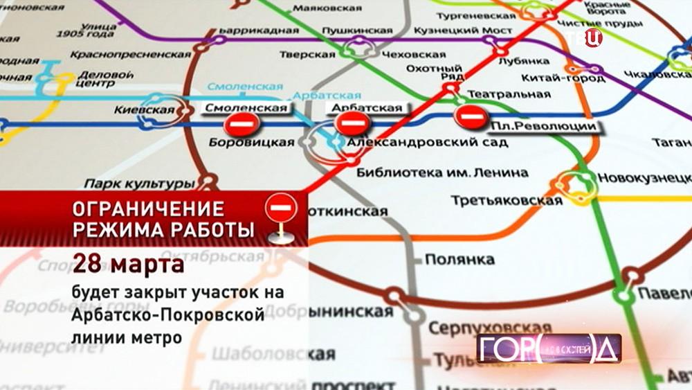 Ограничение режима работы метро