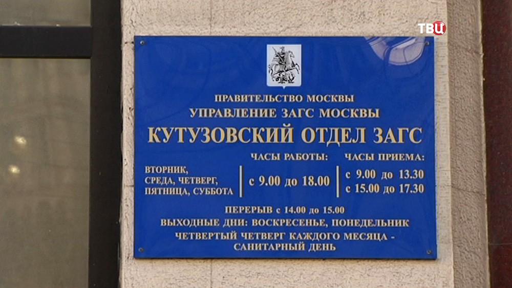 Кутузовский отдел ЗАГС