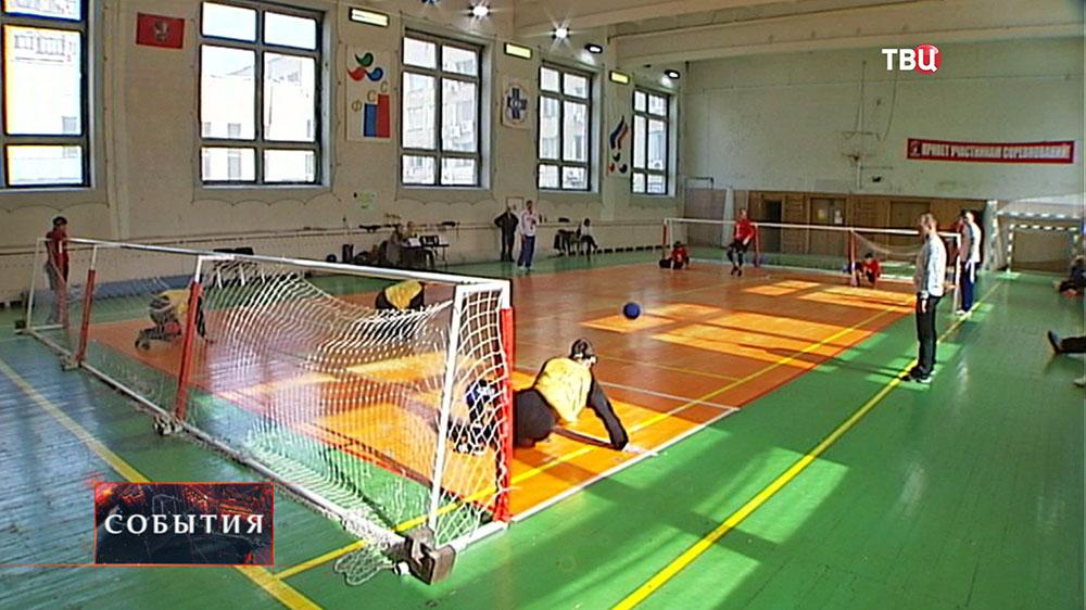 Турнир по голболу для людей с нарушением зрения