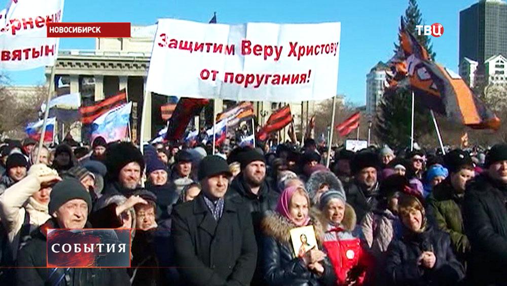 Массовый протест в Новосибирске
