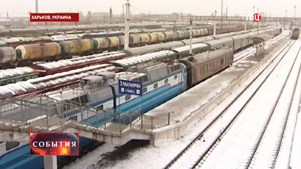 Железнодорожный узел в Харькове