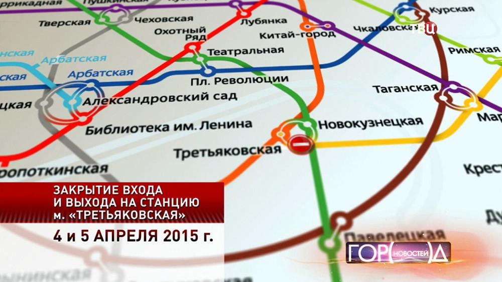 """Закрытие входа и выхода на станцию метро """"Третьяковская"""""""