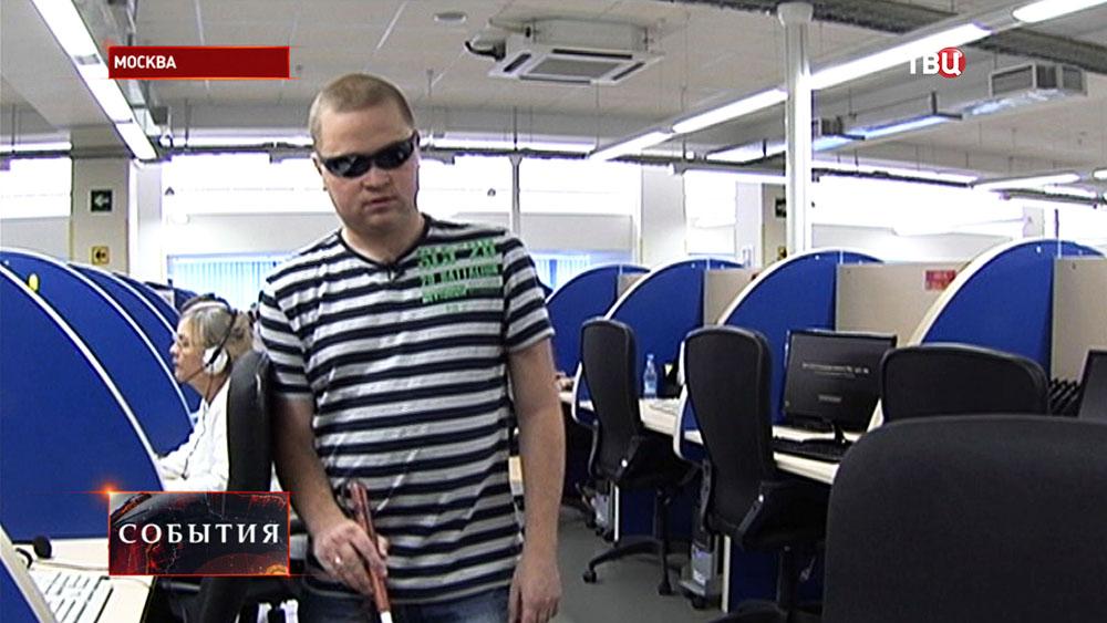 Работник кол-центра с нарушением зрения