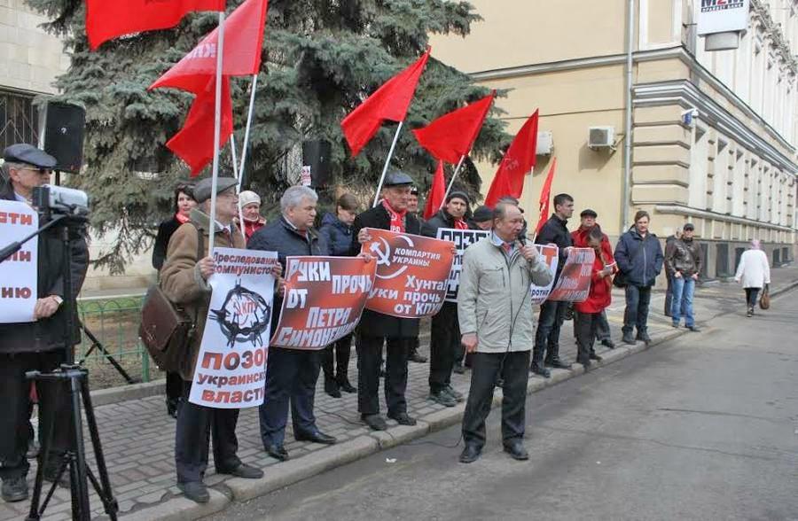 Митинг КПРФ у здания посольства Украины в Москве