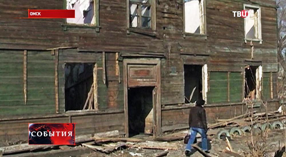 Снос нерасселённого дома в Омске