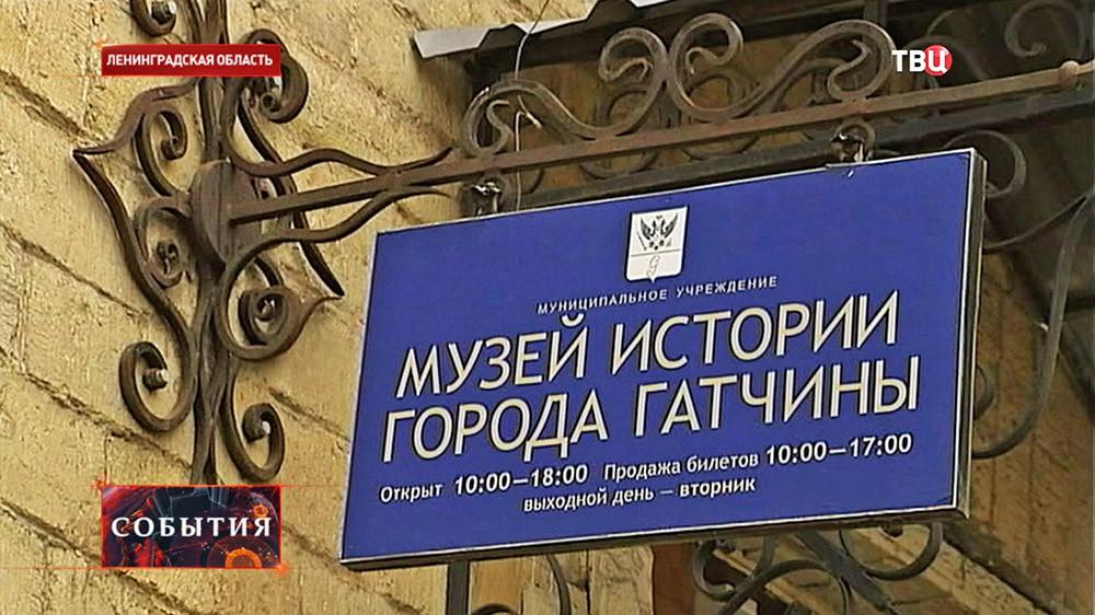 Музей истории Гатчины