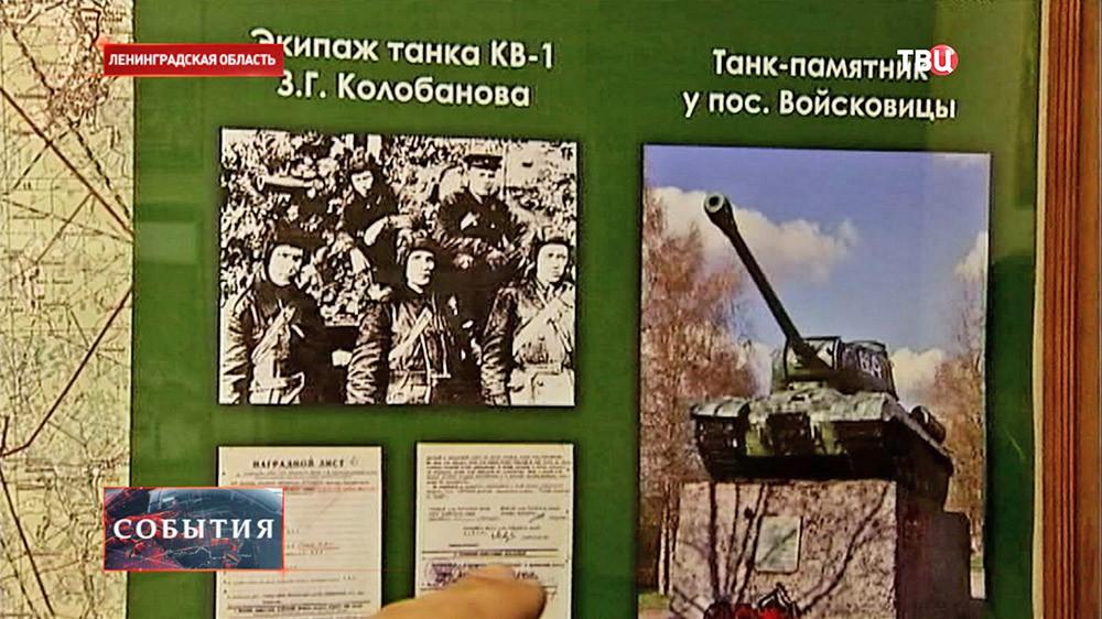 Экипаж танка КВ-1 Зиновия Колобанова оборонявший Гатчину