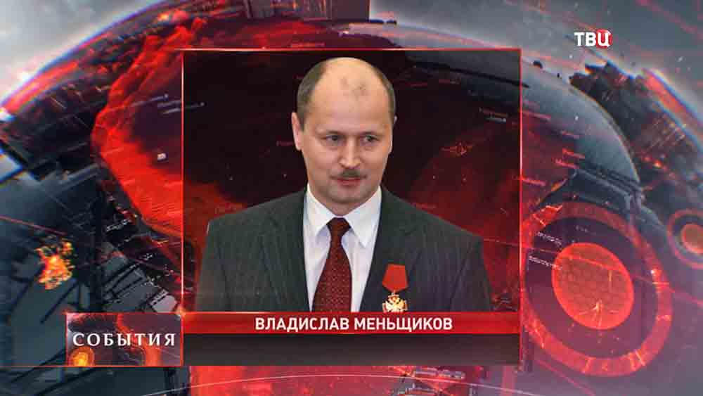 Глава службы контрразведки ФСБ Владислав Меньщиков