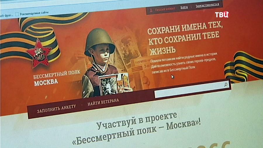 """Интернетсайт акции """"Бессмертный полк"""""""