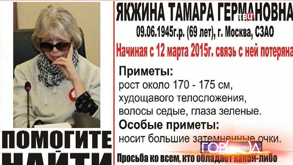 Пропажа режиссёра Тамары Якжиной»