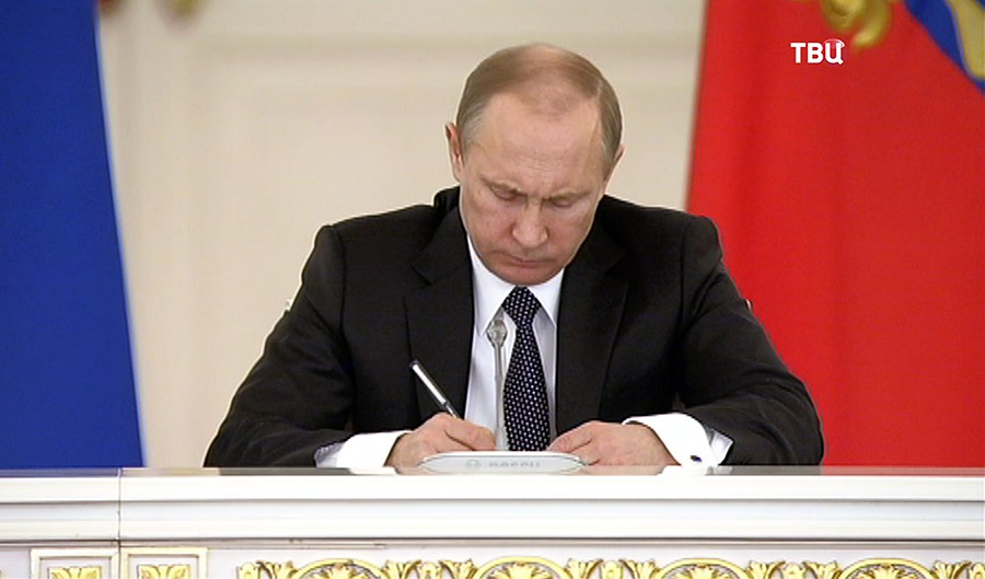 Владимир Путин подписывает закон