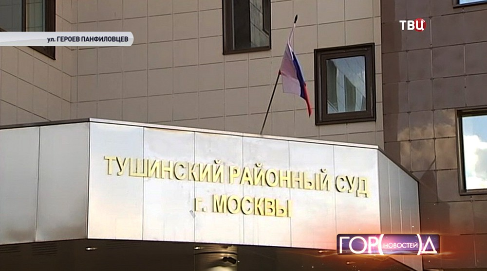 Тушинский районный суд
