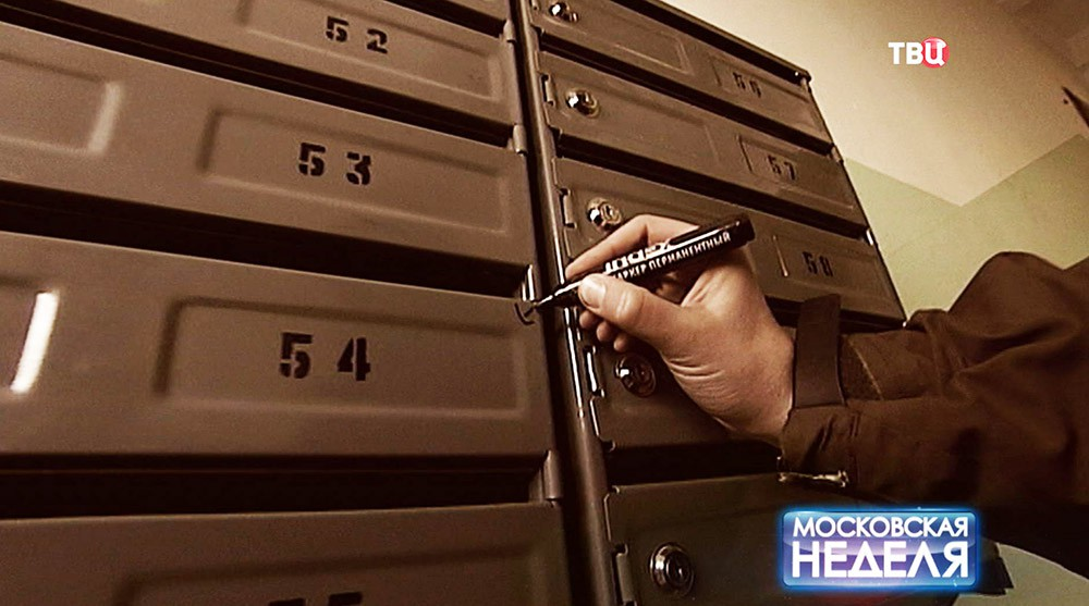 Метка на почтовом ящике