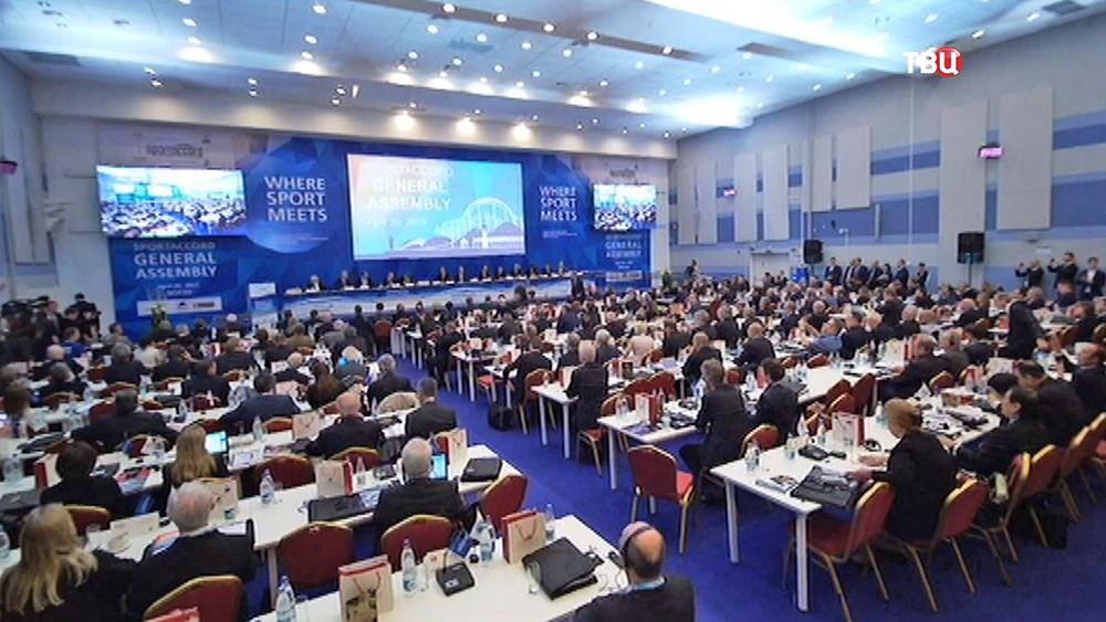 Заседание генеральной ассамблеи Международной конвенции «СпортАккорд»