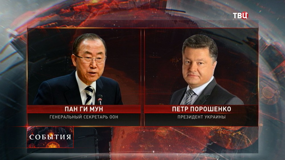 Генсек ООН Пан Ги Мун и президент Украины Пётр Порошенко