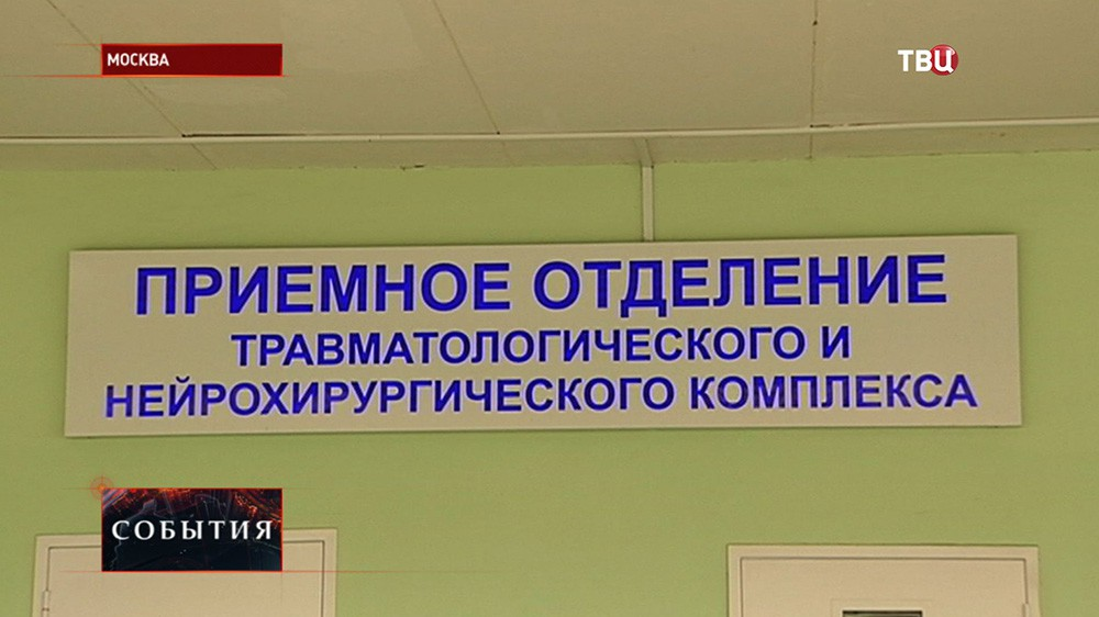 Приёмное отделение травмотологического комплекса больницы