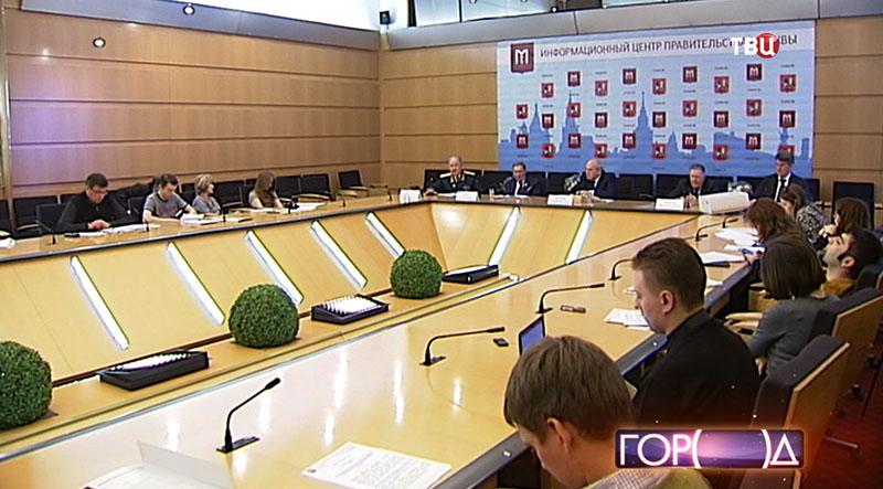 Заседание информационного центра правительства Москвы