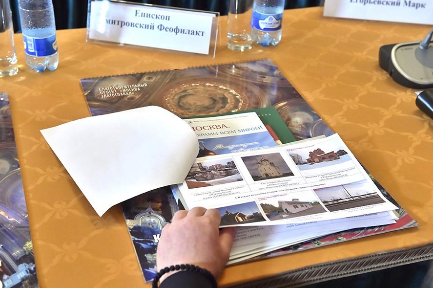 Заседание попечительского совета Фонда поддержки строительства храмов города Москвы