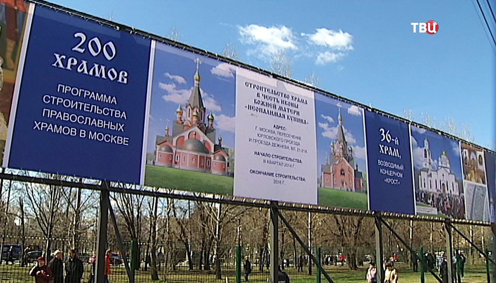 Программа строительства 200 храмов