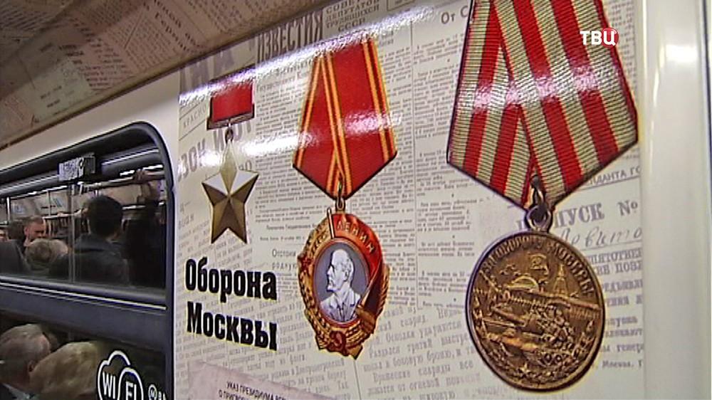 """Поезд """"70 лет Великой Победы"""""""