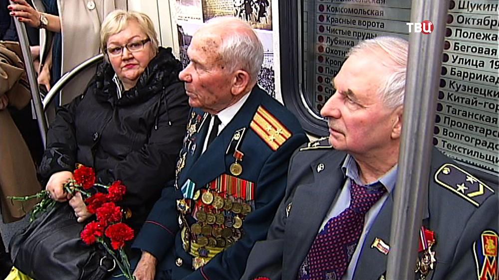 Ветераны в метро