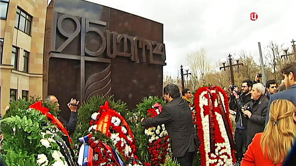 Мемориал в память о жертвах геноцида армян