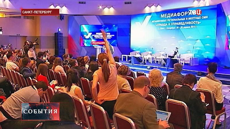 Медиафорум Общероссийского народного фронта