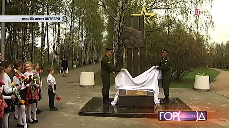 Открытие памятника партизанам Подмосковья