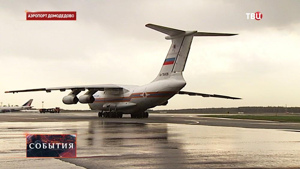 "Борт МЧС в аэропорту ""Домодедово"""