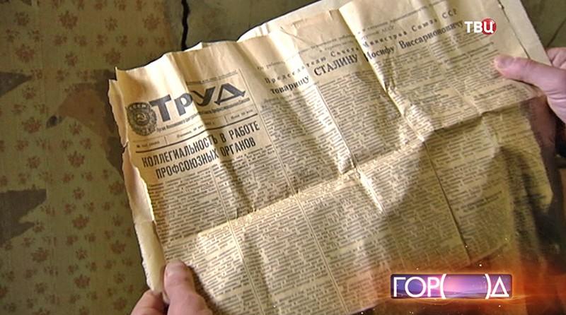 Газета 50-ых годов