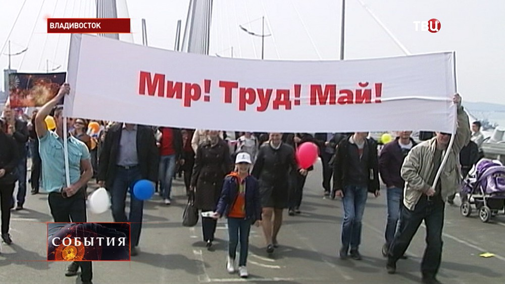 Участники демонстрации во Владивостоке
